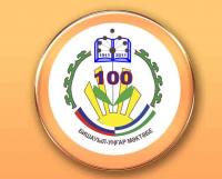 100 –летний юбилей