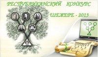 Положение о Республиканском конкурсе «Шежере-2013» на лучшее составление родословной просветителей и выдающихся деятелей культуры  и искусства Республики Башкортостан